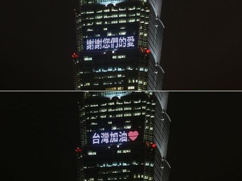 台北101の外壁に表示される「みなさんの愛に感謝」(上)、「台湾がんばれ」のメッセージ