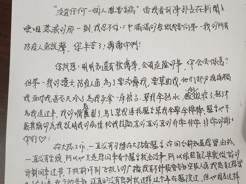 退院した女性が医療関係者に寄せる感謝の手紙=中央感染症指揮センター提供