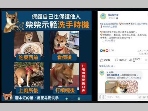 柴犬が登場する衛生福利部の投稿=同部の公式フェイスブックから