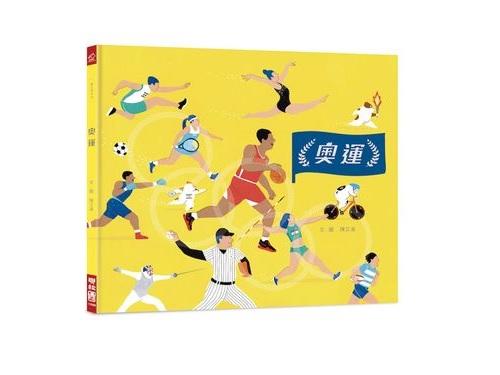 東京五輪で実施される全33競技をイラストで紹介する絵本「奥運」=聯経出版社提供