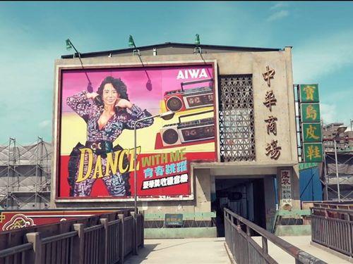 映画のオープンセットとして再現された複合施設の「中華商場」=原子映像提供