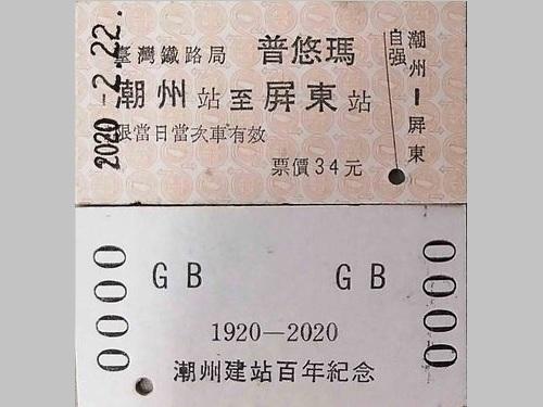 記念切符2枚組の中の1枚。プユマ(普悠瑪)号が車種として印刷される