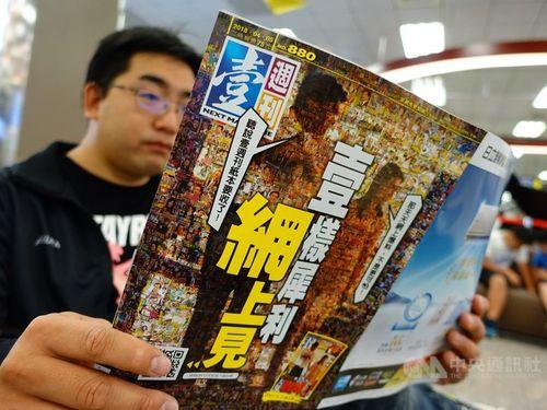 2018年4月に発行された「壱週刊」紙媒体最終号