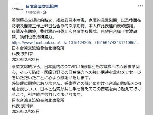 日本台湾交流協会のフェイスブックより