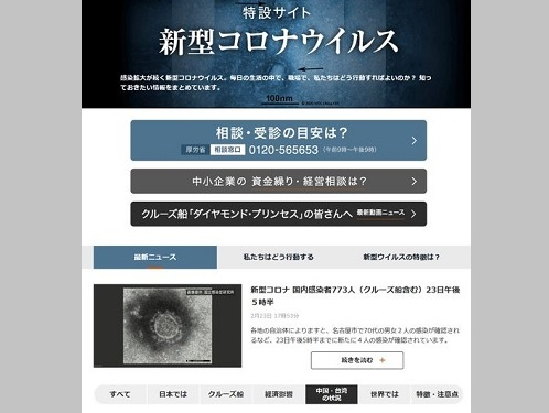 NHK、新型コロナ特集で台湾を中国と併記=同社の公式サイトより