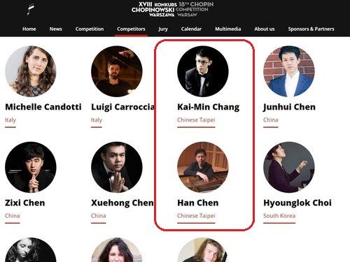 「中国台湾」(China, Taiwan)から「チャイニーズタイペイ」(中華台北)に変わった台湾の出場者の国籍=第18回ショパン国際ピアノコンクールの公式サイトから