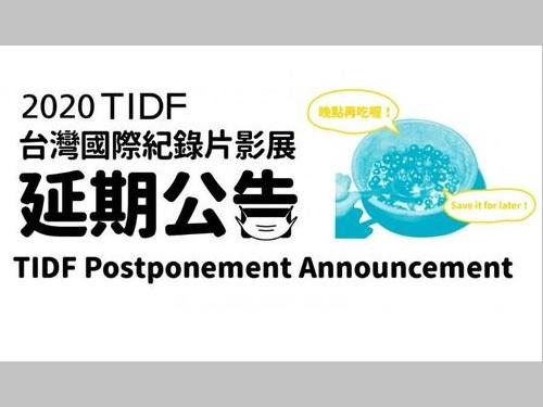 台湾国際ドキュメンタリー映画祭、来春に延期=映画祭のウェブサイトから