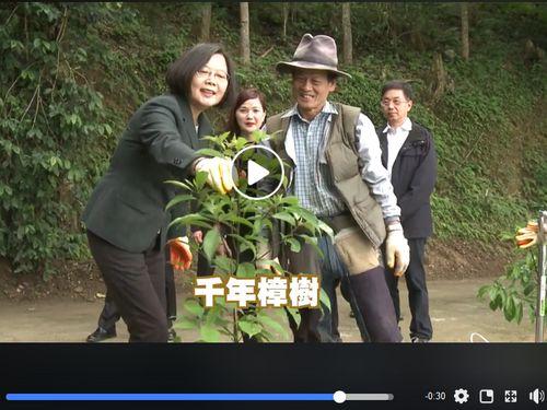 台湾固有のアツバクスノキを植樹する蔡英文総統(左)=蔡氏のフェイスブックより