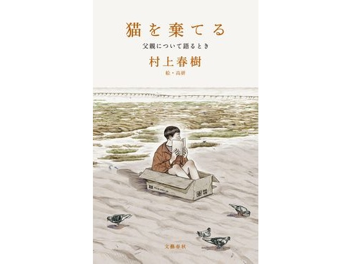 村上春樹さんのエッセー「猫を棄てる 父親について語るとき」の表紙(文藝春秋提供)。絵を台湾のイラストレーター、高妍さんが手掛けた