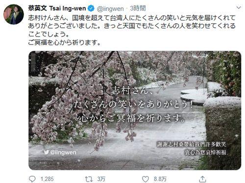 蔡英文総統、ツイッターで志村けんさんの死を悼む=蔡氏の公式ツイッターより