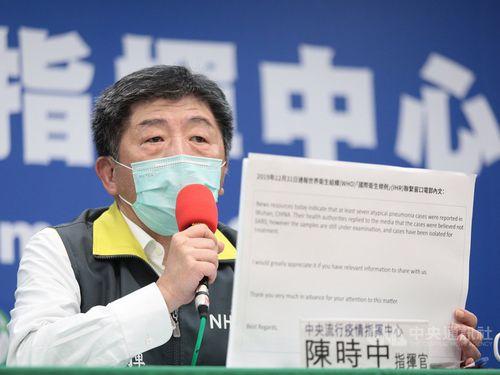 台湾がWHO宛ての電子メールを公開する中央感染症指揮センターの陳時中指揮官