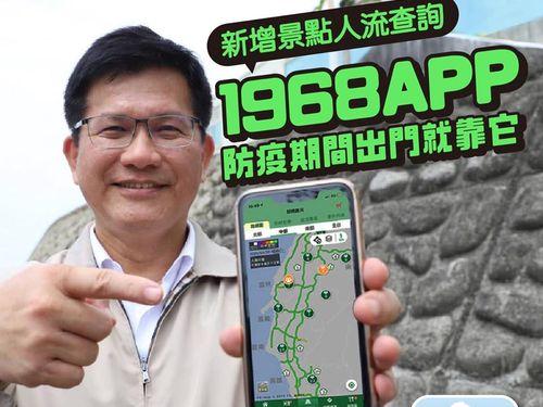 行楽地の混雑状況をアプリで確かめるよう呼びかける林佳龍交通部長=林氏のフェイスブックより