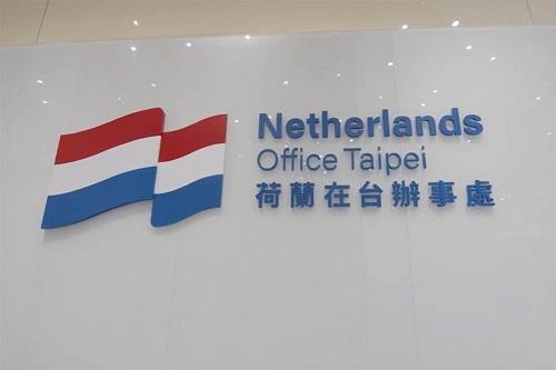 オランダの対台湾窓口機関の新名称「オランダ在台弁事処」