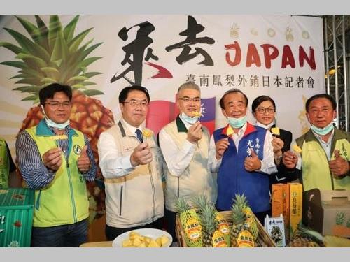 市産パイナップルの対日輸出を喜ぶ黄台南市長(左2)=同市政府提供