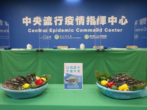 新規感染者10日連続ゼロを祝おうと、中国語で数字の「10」と同じ発音の漢字が使われた魚「石斑」(ハタ)が登場=中央感染症指揮センター提供