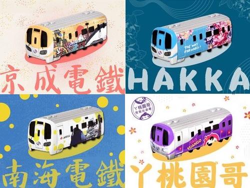桃園メトロが発売する列車型ICカード=同社提供