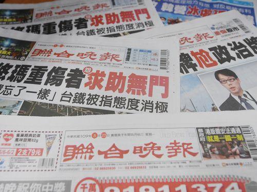 大手紙・聯合報系列の夕刊「聯合晩報」