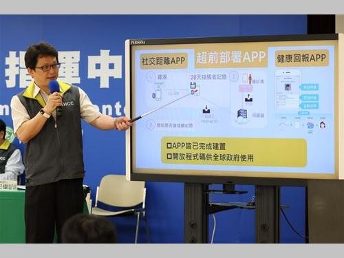 健康状態や社会的距離を管理するアプリについて説明する中央感染症指揮センターの幹部=同センター提供