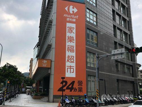 台北市大直にあるカルフールの店舗