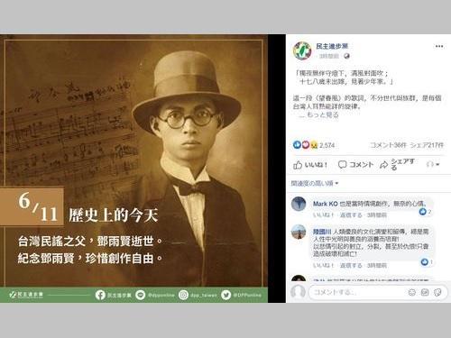 台湾民謡の父・鄧雨賢の命日 蔡総統、名曲を紹介=民進党のフェイスブックから