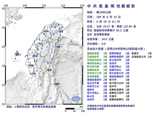台湾・宜蘭沖でM6.0の地震「1週間以内に余震の可能性」=中央気象局提供