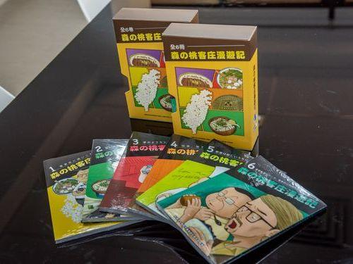 台湾人の妻を持つ日本人男性が北部・桃園市の客家文化を紹介する漫画「森の桃客庄漫遊記」=同市政府提供