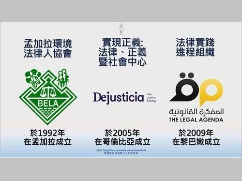 「唐奨」法治賞に選ばれた海外の3団体