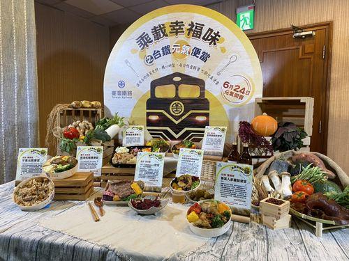 今月24日から来月31日の限定販売となる台湾鉄道の駅弁