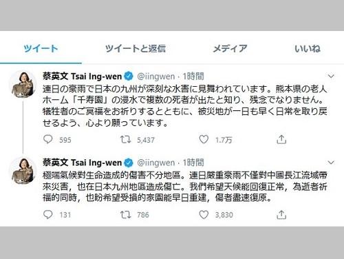 蔡総統、熊本豪雨の犠牲者を日本語で哀悼  中国の水害も見舞う/台湾
