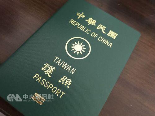 台湾のパスポート