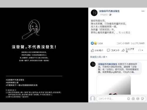 台湾版#MeToo フェイスブック専用ページが開設=「没発声不代表没発生」のフェイスブックから