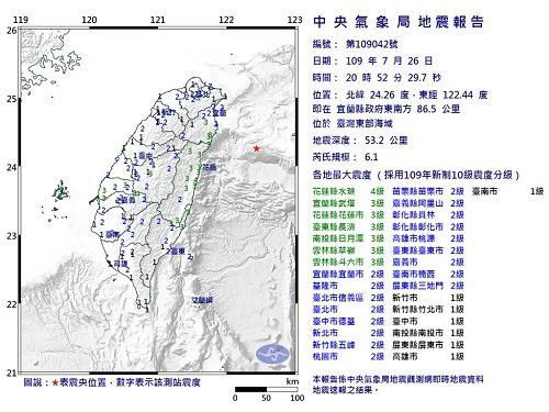 台湾東部海域でM6.1の地震 花蓮県で最大震度4=中央気象局提供