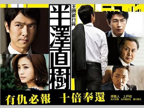 日本ドラマ「半沢直樹」第1シリーズ、台湾でも大人気=緯来電視台提供