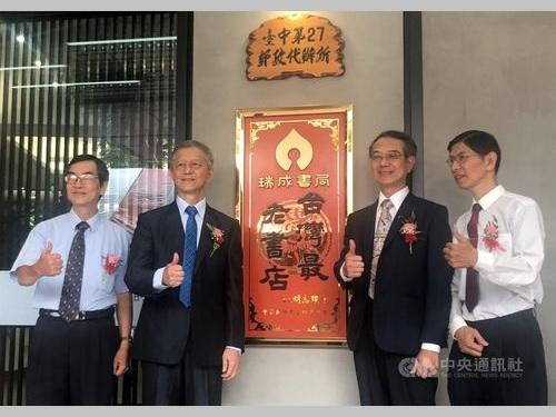 リニューアルした「瑞成書局」の3代目・許欽鐘さん(左から2人目)