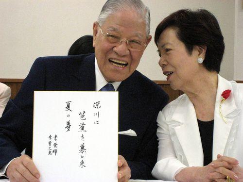 笑顔で自作の俳句を発表する李登輝元総統と夫人の曽文恵氏。都内の芭蕉記念館で=2007年5月末