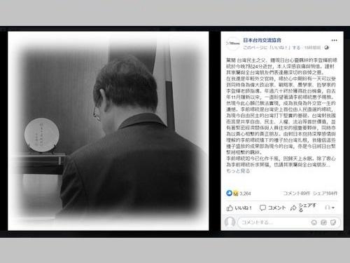 日本の駐台代表、李登輝元総統を追悼=日本台湾交流協会の公式フェイスブックから