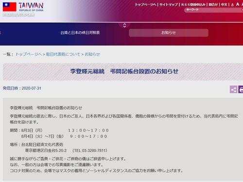 日本で李登輝氏の弔問記帳受け付け 東京や大阪、那覇など 3日から=駐日代表処の公式サイトより