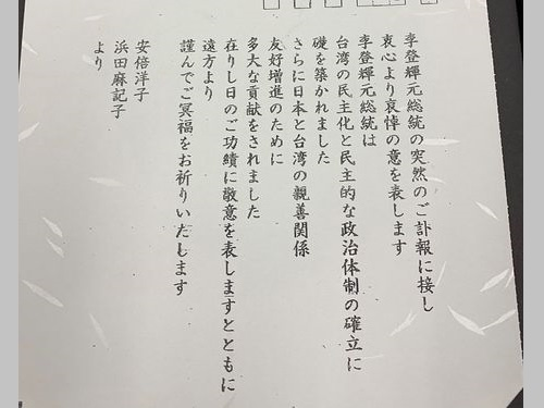 安倍洋子さんから寄せられた弔電