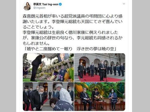 蔡英文総統、日本からの李氏弔問団に感謝表明=蔡氏のツイッターより