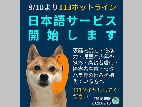 保健省の電話相談、日本語にも対応=衛生福利部提供