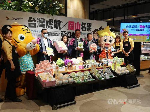 タイガーエア台湾、オンラインショップ開設 目玉は岡山産フルーツ
