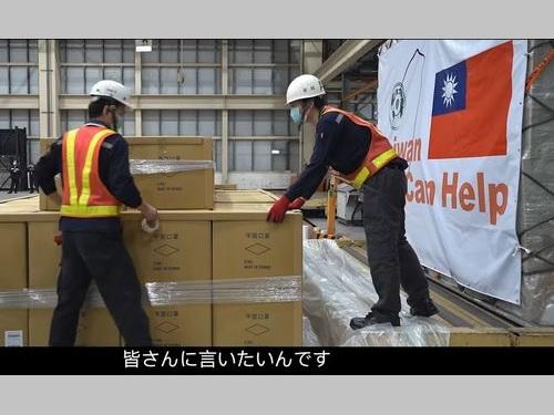 台湾、世界への貢献をアピール 新型コロナ対応のPR映像公開=写真は外交部のユーチューブチャンネル「潮台湾」から