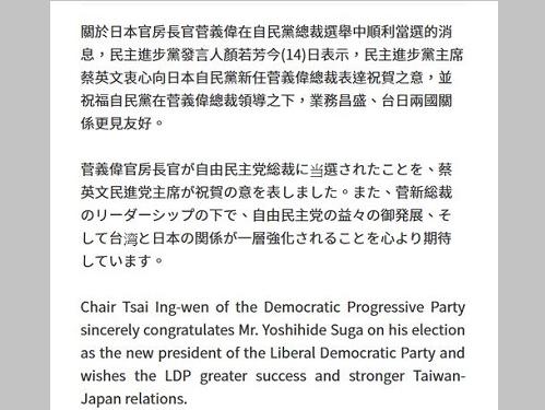 蔡英文総統、自民党新総裁の菅氏を祝福