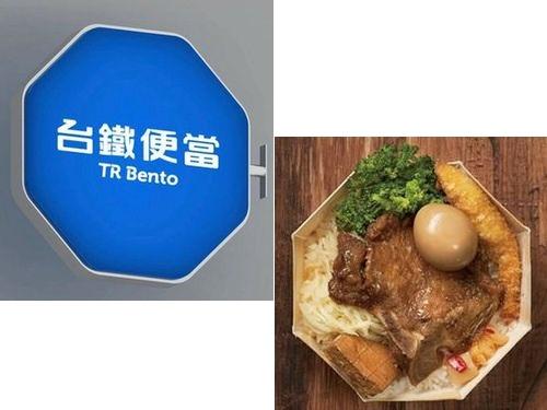 台鉄弁当のロゴと名物駅弁「排骨弁当」=台湾鉄路管理局提供