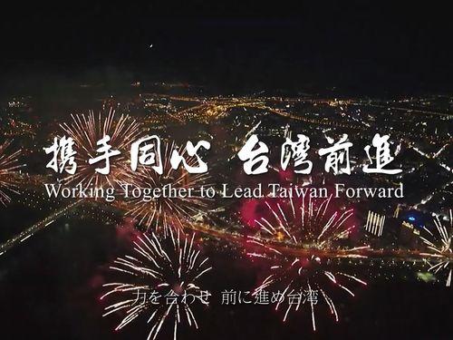 外交部、国慶節のPR動画を公開=写真は同部のユーチューブチャンネルから