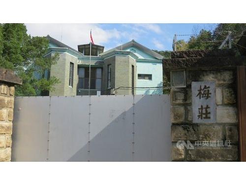 軍への移管後「梅荘」と改称された研究所の建物=台北市文化局提供