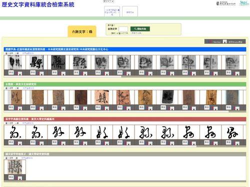 歴史文字データベース統合検索システムの検索結果画面=中央研究所のウェブサイトから