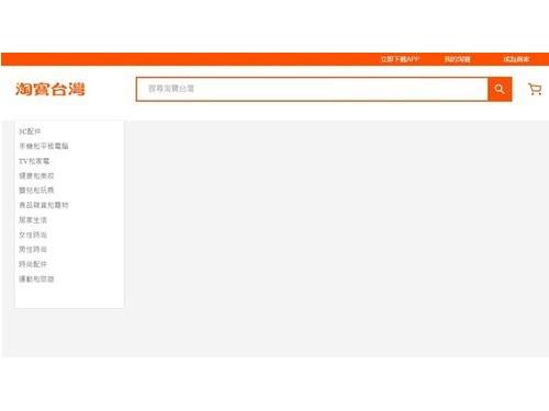 ネット通販「タオバオ」、台湾での運営を年内で終了=画像はタオバオ台湾のウェブサイトから