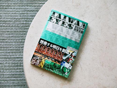 10月27日に日本で刊行された「TAIWAN EYES GUIDE FOR 台湾文創」。冨樫美和さん撮影