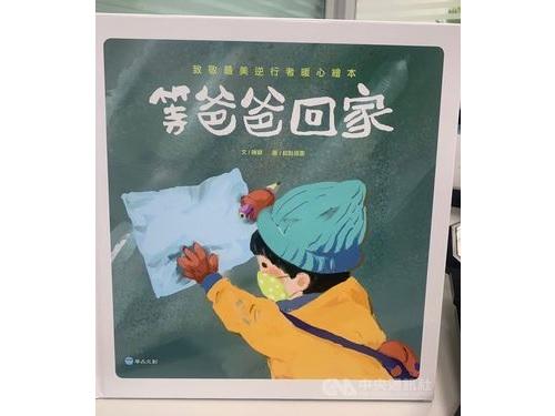 絵本「等爸爸回家」=台南市議の陳怡珍さん提供